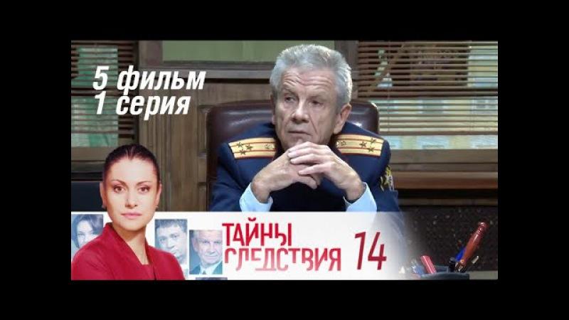 Тайны следствия. 14 сезон. 5 фильм. Парик. 1 серия (2014) Детектив @ Русские сериалы