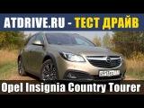 Opel Insignia Country Tourer - Тест-драйв от ATDrive.ru