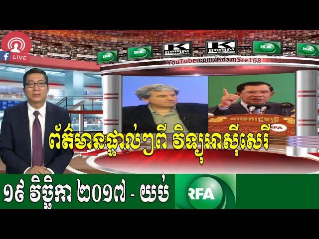 ព័ត៌មានអាស៊ីសេរី ទី១៩ វិច្ឆិកា ២០១៧, RFA Khmer News Today, RFA