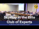 TV Channel ONT: SkyWay in the Elite Club of Experts
