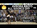 Avrora Bboys vs All Source Off | 1/8 | 3x3 breaking | V1 FESTIVAL | SPB | 09.07.17