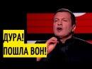 КУЛЬМИНАЦИЯ скандального интервью Собчак против Соловьева