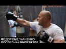 Фёдор Емельяненко перед боем с Мальдонадо Эксклюзив на Чемпионате