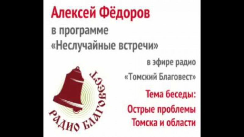 Алексей Фёдоров В Программе Неслучайные Встречи На Радио Томский Благовест