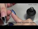 наращивание базой. ремонт ногтей. гель-лак плюс акрил