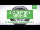 Nokian Tyres Экспертное мнение Как выбрать зимние шины