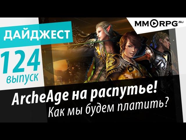 Новостной дайджест №124. ArcheAge на распутье! Как мы будем платить? via MMORPG.su