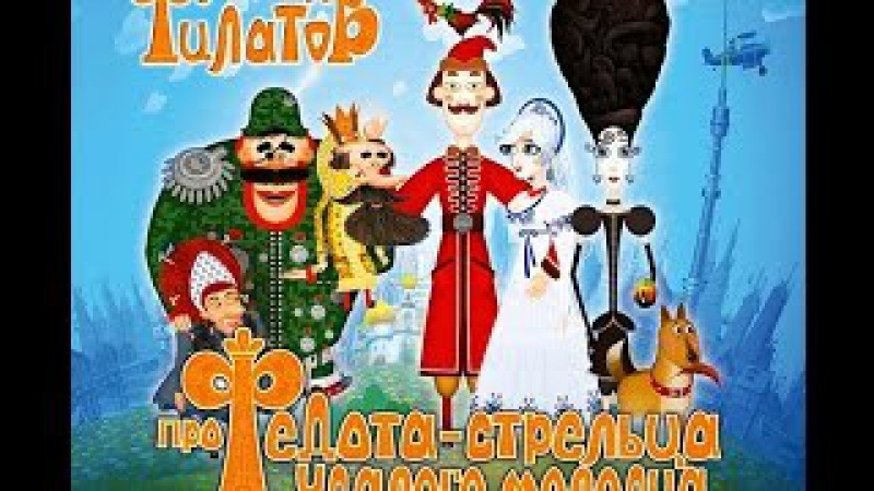 СКАЗКА ПРО ЕГОРА, СЫНА ФЕДОТА СТРЕЛЬЦА TALE Egorov, SON Fedota Streltsa Andrey Averyanov