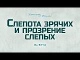 Проповедь Ев. от Иоанна 52. Слепота зрячих и прозрение слепых Алексей Коломийц ...