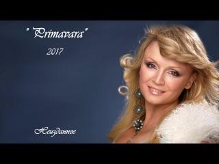 Аурика Ротару — Primavara (Весна - молд.) 2017