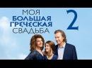 Моя большая греческая свадьба 2 2016