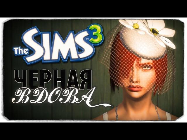 ВЕЧЕРИНКА И СТРИПТИЗ :) - The Sims 3 ЧЕЛЛЕНДЖ - ЧЕРНАЯ ВДОВА, 3