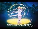 ПРИНЦECCА ЛEБEДb- мультфильм