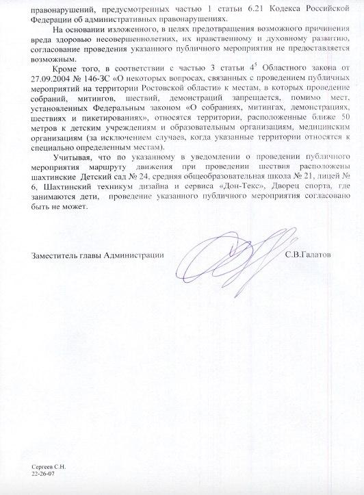 Власти 4 из 6 городов Ростовской области отказали в проведении гей-парадов