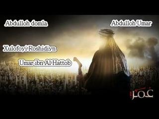 Abdulloh domla - Umar ibn Al Hattob - 6.mp4