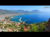 Отдых в Алании (Турция)                                                 www.youtube.com Alanya Turizm Tanıtma Vakfi