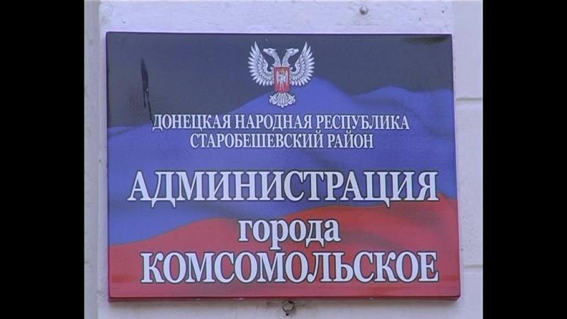 О том, готовы ли к зиме коммунальные службы города Комсомольское