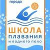 Водное поло плавание Приморский район
