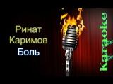 Ринат Каримов - Боль ( караоке )