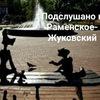 Подслушано в Раменское -Жуковский