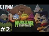 Первый Взгляд на ☢ Nuclear Throne ☢ [В Поисках Годноты] Обзор. Мнение. ГеймПлей. ЛетсПлей.