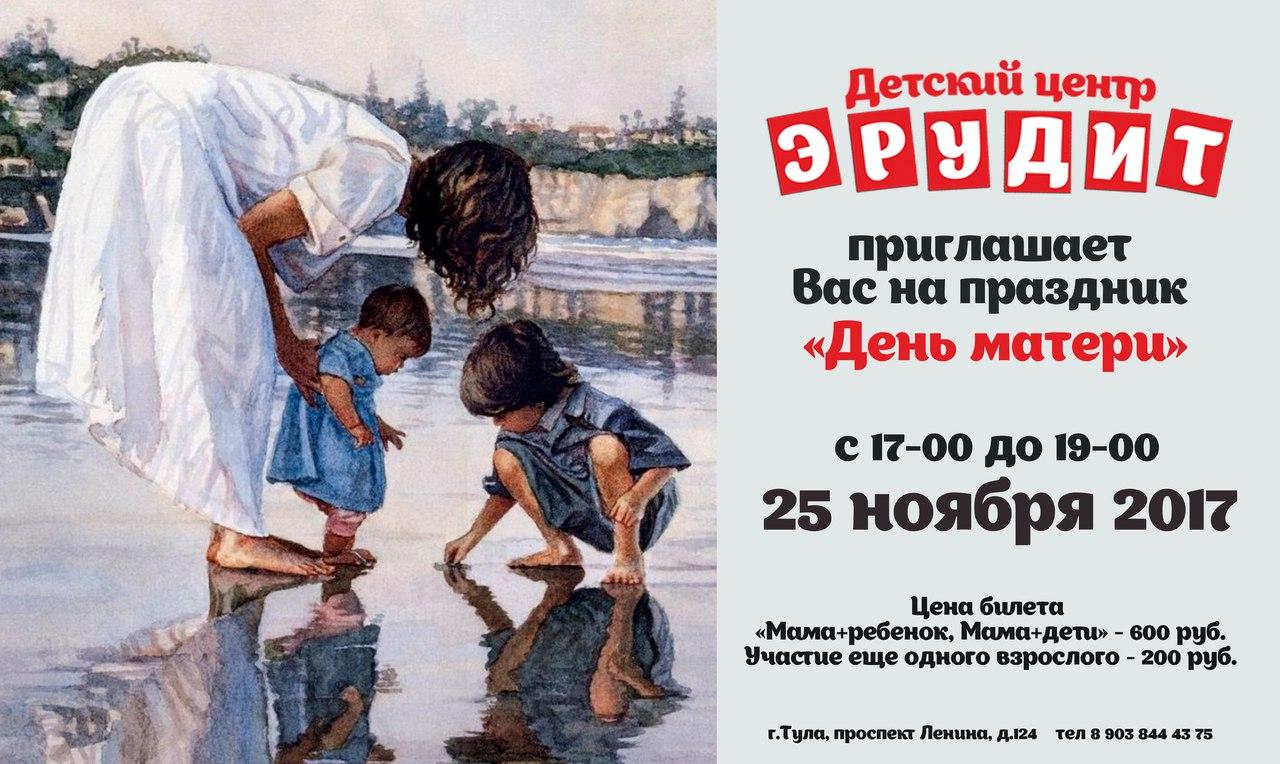 """Афиша Тула """"День матери"""" с Детским центром """"Эрудит""""!"""