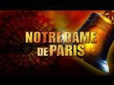 Премьера мюзикла  Notre Dame de Paris во Дворце Когрессов в Париже в 2016