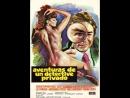 Приключения частного детектива (1976)