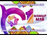 1 мая видео с казахскими орнаментами