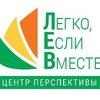 "Центр Перспективы ""ЛЕВ"" Пушкинский район"