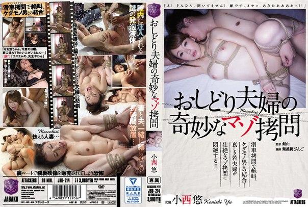 JBD-214 – Konishi Yuu, Jav Censored