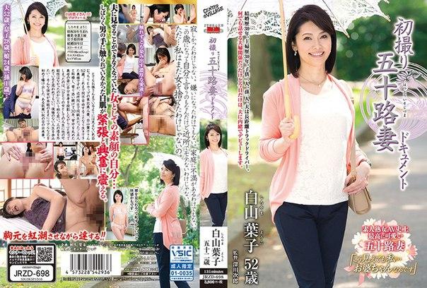 JRZD-698 – Shirayama Youko, Jav Censored