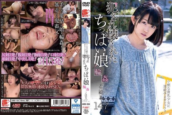 AMBI-064 – Asuna Koharu, Jav Censored