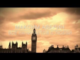 Однажды в Лондоне. Максим Аверин