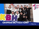 Анонс четвертой 18 финала Первой лиги МС КВН