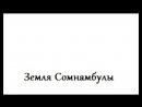 ЗЕМЛЯ СОМНАМБУЛЫ HXGN 30/09/17