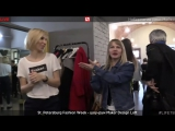 St. Petersburg Fashion Week. Прямая трансляция из шоу-рума Maker Design Loft