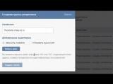 Получение и добавление кода ретаргетинга вконтакте.