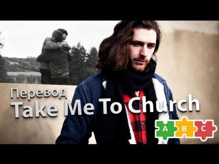Обзор песни Hozier — Take Me to Church от Олега Вегана