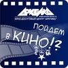 "Кинотеатр ""Арктика"" г. Дудинка"