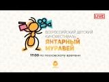 Закрытие кинофестиваля «Янтарный муравей»