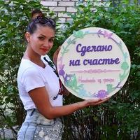 sdelano_na_schaste