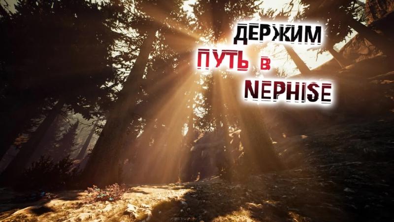 Держим путь в Nephise - Сказка на ночь
