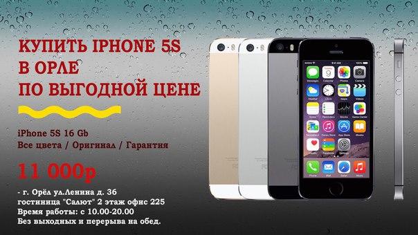 АкциЯ от Нашего магазина vk.com/iphone_57 на iPhone