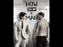 Как быть мужиком How to Be a Man 2013 Gavin McInnes 18