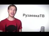This is хорошо - Рузаевка