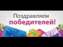 13 декабря Розыгрыши Призов Ульяновск Бесплатно