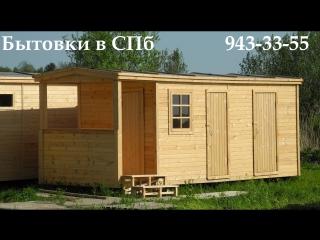 Бытовка 3 в 1 - Душ, Туалет, Хозблок. Цена в СПб 61,900 руб.