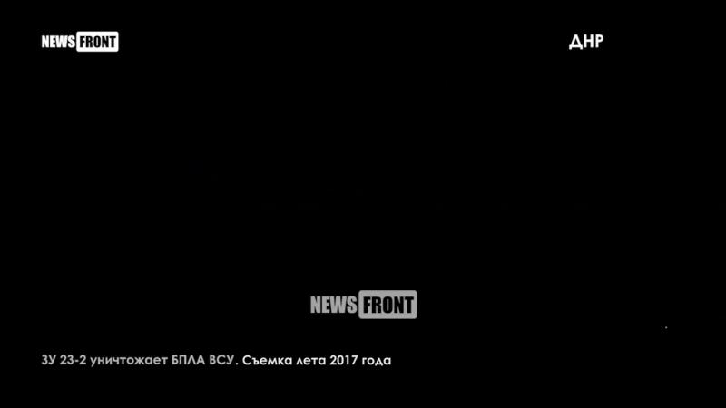 ЗУ 23-2 уничтожает БПЛА ВСУ