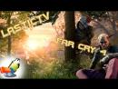 Злобные людишки Прохождение Far Cry 4 №4